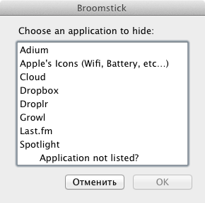 broomstick-hide